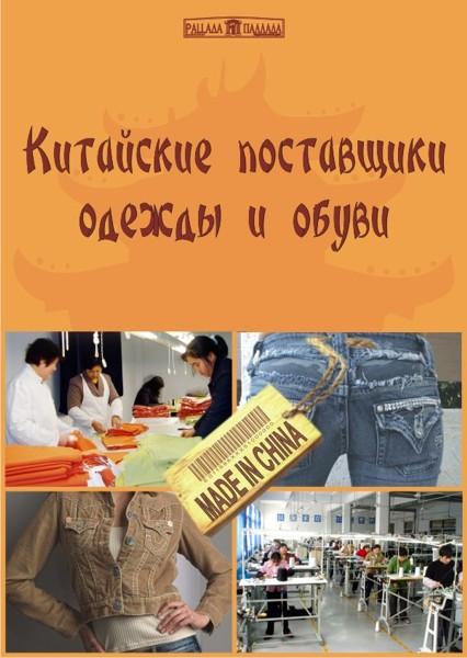 поставщики одежды